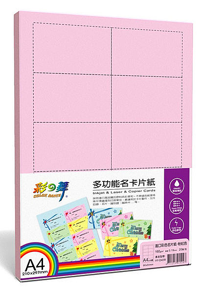 彩之舞 HY-D40W 進口彩色名片紙-粉紅色 160g A4x10模-20張入 / 包