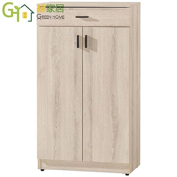 【綠家居】瑞米 時尚2尺二門單抽鞋櫃/玄關櫃(二色可選)