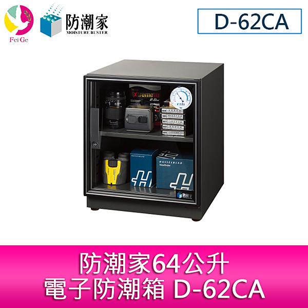 分期零利率 防潮家64公升電子防潮箱 D-62CA