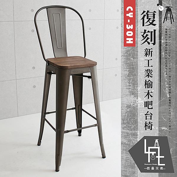 【多瓦娜】微量元素-復刻新工業榆木吧台椅-CY-30H
