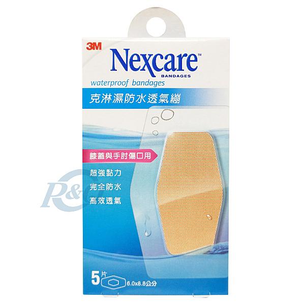 3M Nexcare 克淋濕防水透氣繃 (滅菌) 膝蓋與手肘傷口用 (6x8.8cm) 5片 專品藥局【2001668】