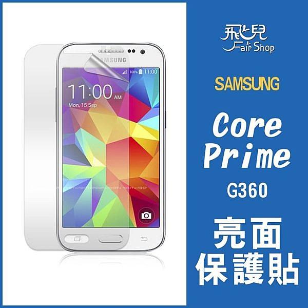 【妃凡】超值流血價! 三星 SAMSUNG Core Prime G360 亮面 保護貼 另有 防指紋 霧面 保護膜