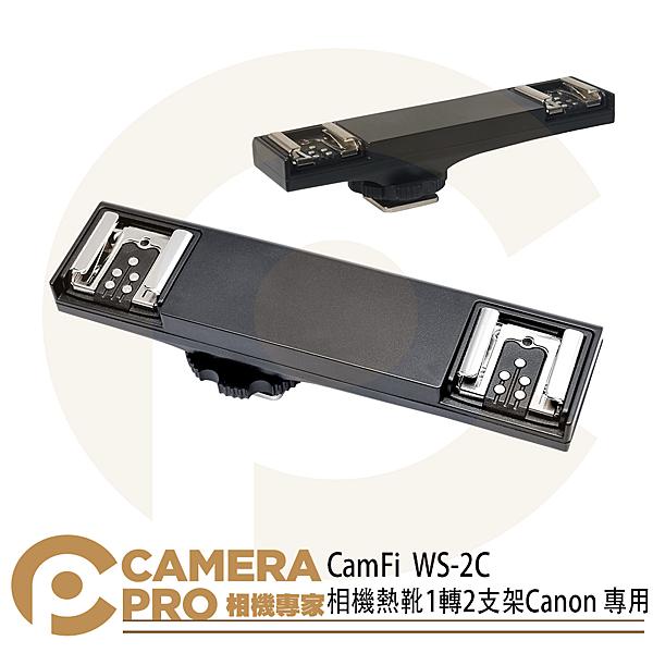 ◎相機專家◎ CamFi WS-2C 相機熱靴1轉2支架 Canon 專用 熱靴支架 閃燈 觸發器 雙機 公司貨