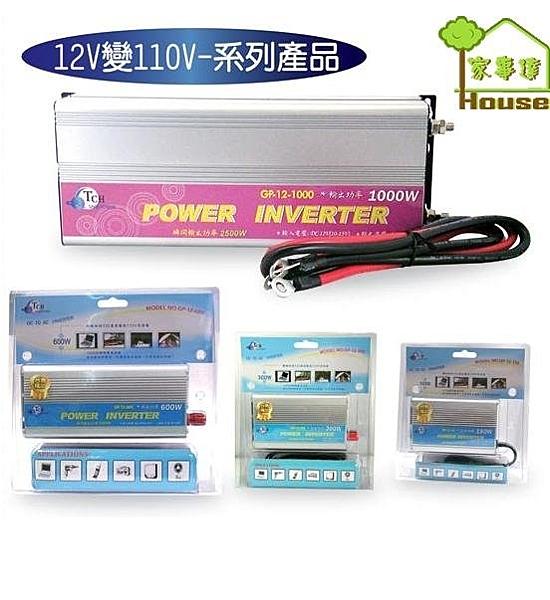 [家事達] 台灣PWHS-600- 電源轉換器DC12V轉110V -600W 專業級