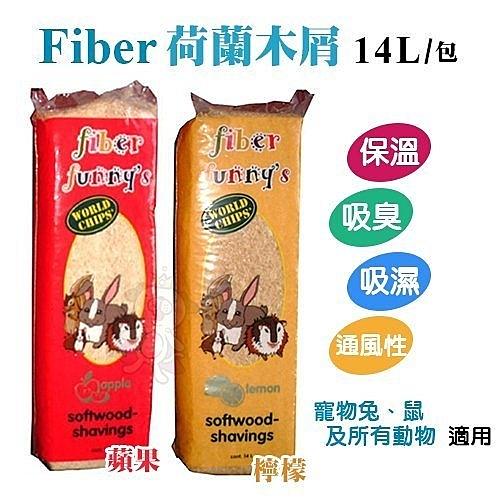 *KING WANG*Fiber《荷蘭木屑 強效除濕吸臭-蘋果 檸檬》14L/包 鼠兔/所有寵物動物適用