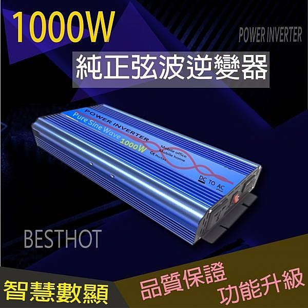 1000W純正弦波逆變器 大瓦數帶數顯DC 12V轉AC110V
