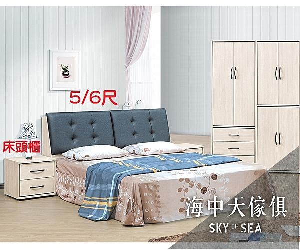 {{ 海中天休閒傢俱廣場 }} G-35 摩登時尚 臥室系列 137-3 雅美床頭櫃
