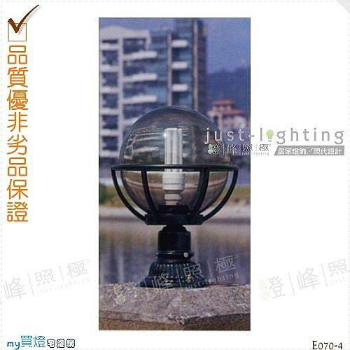 【戶外門柱燈】E27 單燈。防雨防潮耐腐蝕。加工程塑膠 高40cm※【燈峰照極my買燈】#E070-4