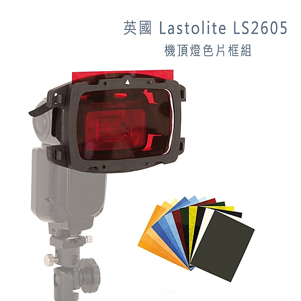 黑熊館 英國 Lastolite LS2605 機頂燈色片框組 通用型 濾色片 閃光燈 攝影 攝影棚