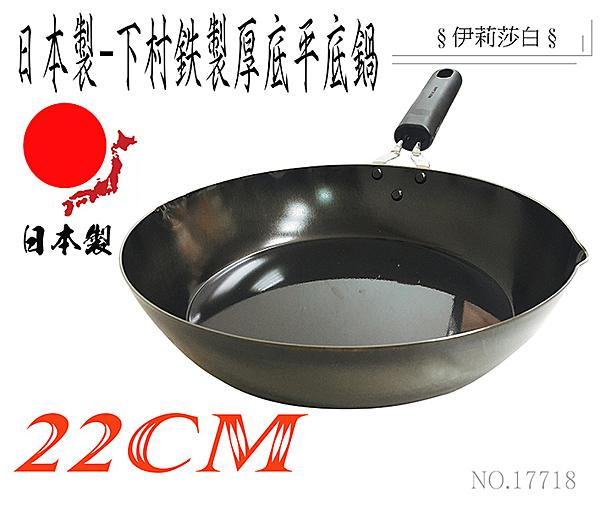日本製-下村片手平厚底平底鍋/鐵製平底鍋(22cm)-17718