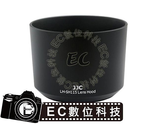 【EC數位】SONY SH115同原廠 ALC-SH115太陽遮光罩 E 55-210mm f/4.5-6.3鏡頭專用