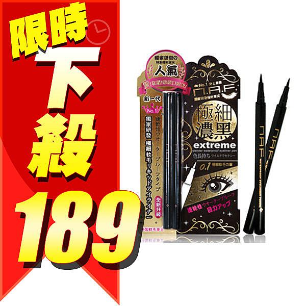 NAF-0.1極細豔黑防水眼線液筆 1+1 限定組 (第3代升級版)【YES 美妝】