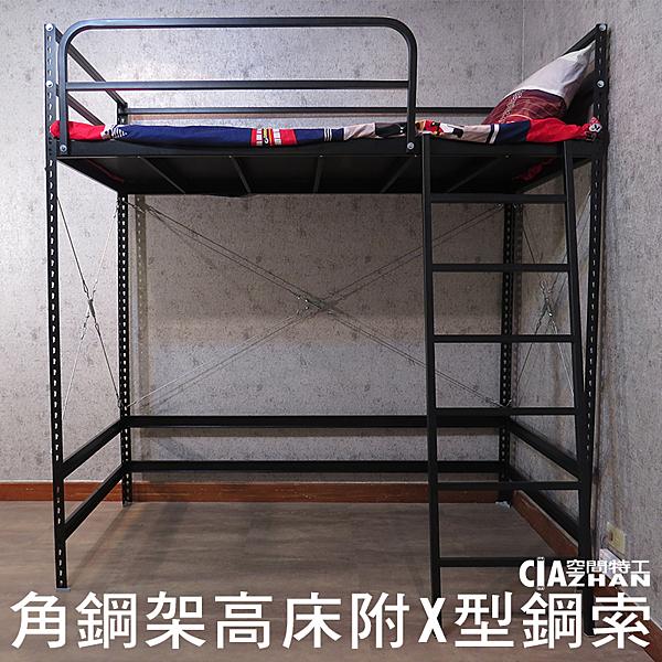 『全新免運』3尺單人架高床 附X型鋼索(白鐵伸縮器) 免螺絲角鋼 高架床 組合床【空間特工】