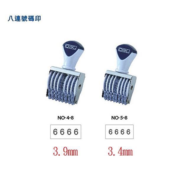 號碼印、日期印 COX  4.5號8連 號碼印【文具e指通】  量販團購