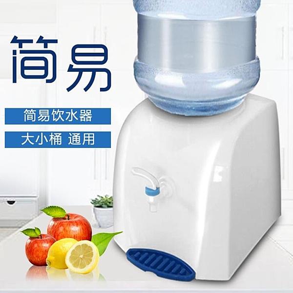 簡易飲水機台式家用小型迷你壓水器大水桶裝水抽水器手壓式支架