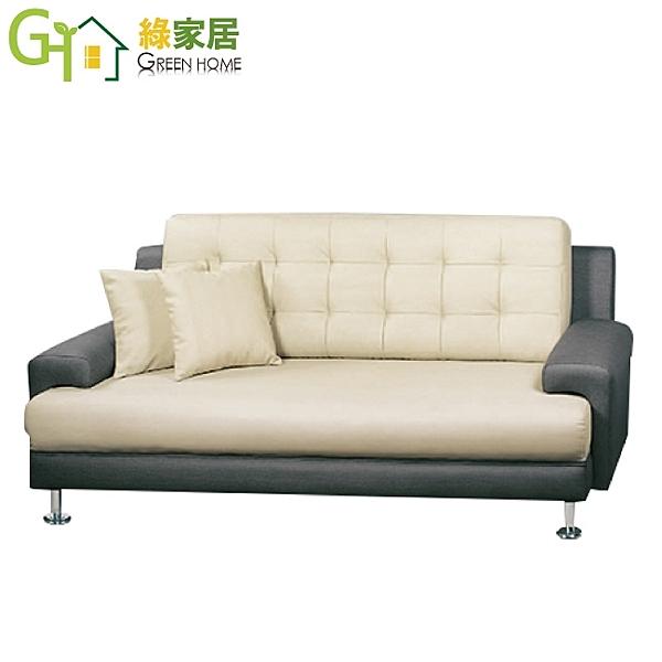 【綠家居】西納羅 時尚雙色透氣皮革三人座沙發椅