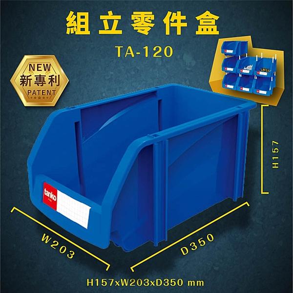 【收納嚴選】天鋼 TA-120 組立零件盒 耐衝擊 整理盒 維修廠 保養廠 收納盒 分類盒 零件櫃