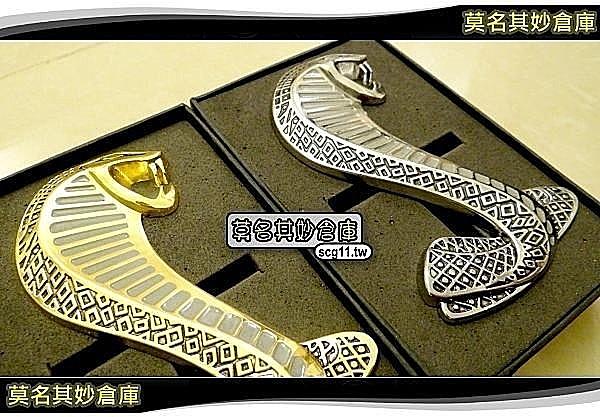 莫名其妙倉庫【TP005 蛇標卡榫】盒裝 福特野馬立體金屬眼鏡蛇車標 金銀 Mustang Cobra Hardtop