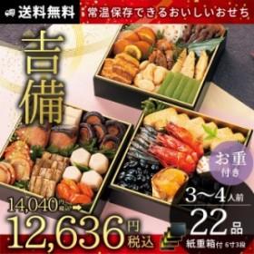 おせち料理 2020年 22品 約3~4人前 吉備(きび)紙3段重箱付き年内お届け【送料無料】