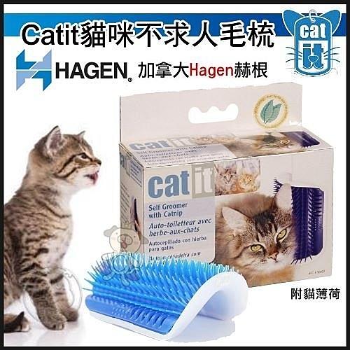 *WANG *加拿大Hagen赫根《Catit貓咪不求人毛梳》(附貓薄荷) 牆角按摩梳 蹭毛器