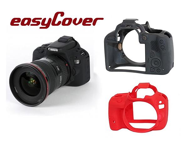 ◎相機專家◎ easyCover 金鐘套 Canon 100D SL1 適用 果凍 矽膠 防塵 保護套 公司貨