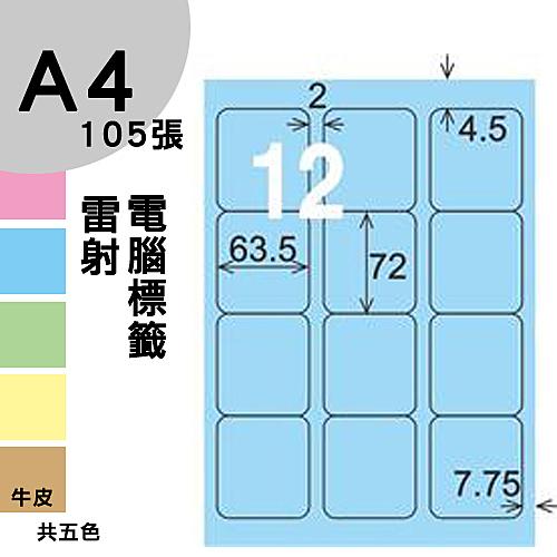 龍德 電腦標籤紙 12格 LD-815-B-B  淺藍色 1000張 列印 標籤 三用標籤 貼紙 另有其他型號/顏色/張數