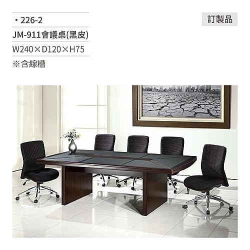 JM-911會議桌(黑皮/含線槽) 226-2 W240×D120×H75 訂製品
