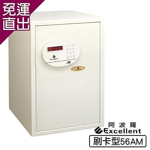 阿波羅 Excellent e世紀電子保險箱_智慧電子刷卡二用型(56AM)【免運直出】