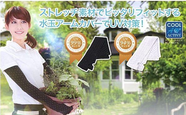 夏季清涼防曬遮陽防紫外線UV冷感素材長款套袖手套-bos0013