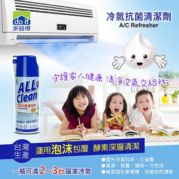 多益得 All Clean冷氣抗菌清潔劑 450c.c(一瓶可以清洗3台居家冷氣機)