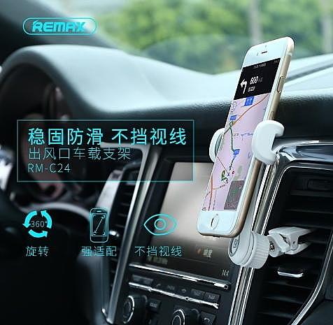 REMAX【REMAX RM-C24】汽車出風口手機車架 出風口車載支架 官方台灣代理摩比亞公司貨