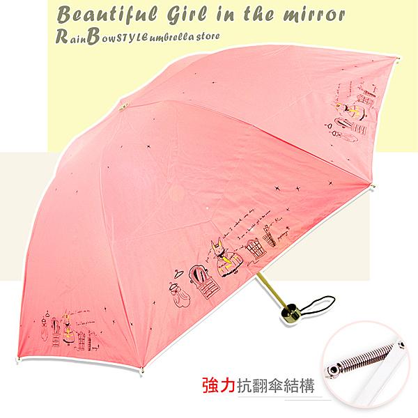 【RainSky】美夢成真-抗強風傘-反向傘 /晴雨傘抗UV傘遮光傘非自動傘迷你傘防風傘折傘遮陽傘洋傘