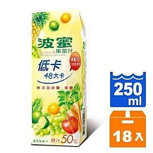 波蜜 低卡 果菜汁 250ml (18入)/箱【康鄰超市】