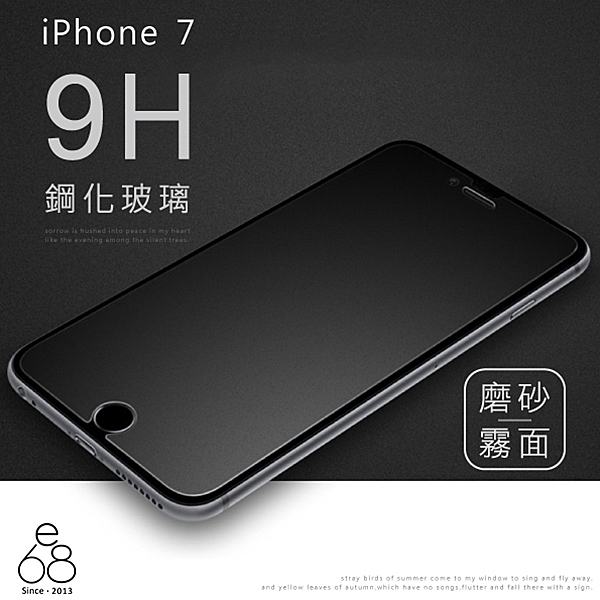 磨砂 霧面 iPhone 7 / 8 9H 鋼化玻璃 手機 螢幕保護貼 保護膜 玻璃膜 鋼化 膜 防刮