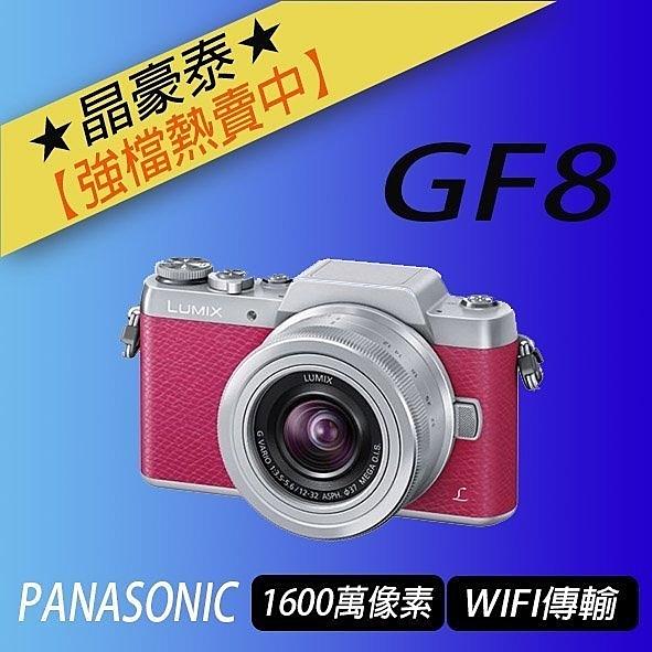 高雄 晶豪泰 Panasonic GF8 GF8K +12-32mm單鏡組 店取贈好禮 高雄 國際牌相機