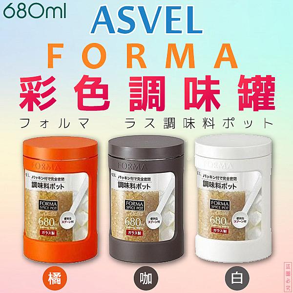 日本品牌【ASVEL】彩色調味罐-大 680ml