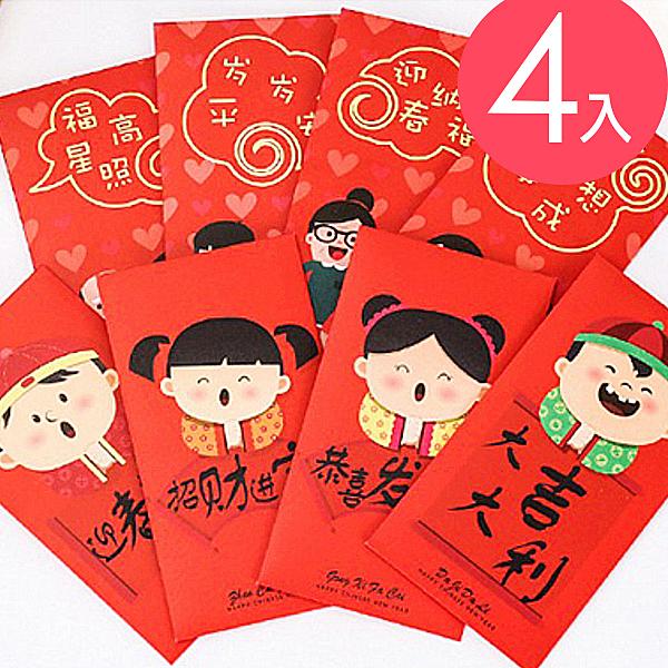 【BlueCat】愛心合家歡古典現代家庭小孩限定祝福紅包袋 (4入)