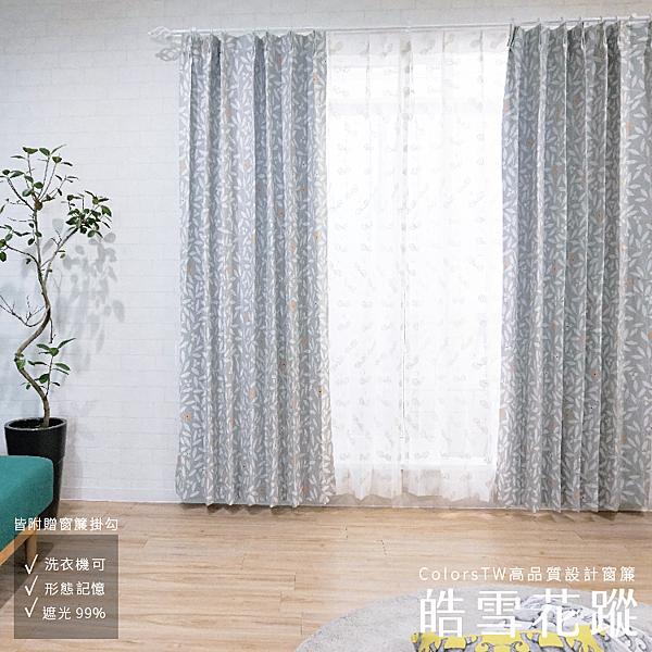 【訂製】客製化 窗簾 皓雪花蹤 寬45~100 高201~260cm 台灣製 單片 可水洗 厚底窗簾