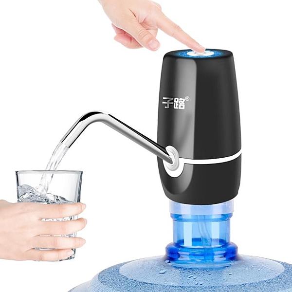子路桶裝水抽水器飲水機電動純凈水桶手壓式吸水器自動上水礦泉水
