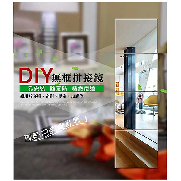 穿衣鏡 22x22cm 鏡子貼 鏡子 全身鏡 掛牆 無框組合 黏貼拼接