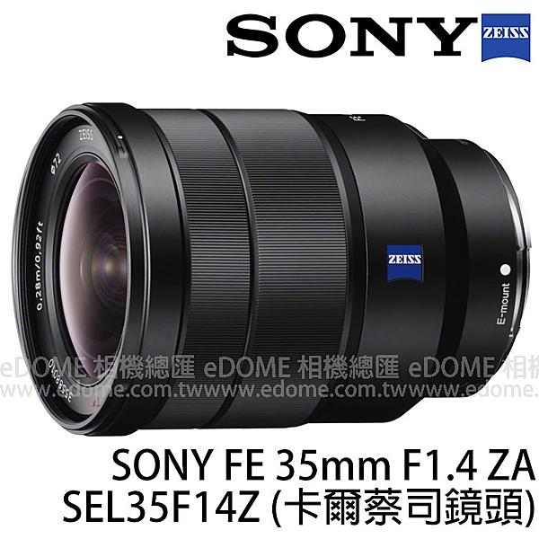 SONY  FE 35mm F1.4 ZA 鏡頭 (24期0利率 免運 台灣索尼公司貨 SEL35F14Z) 全片幅 E 接環 防塵 防滴