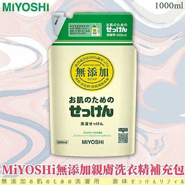 日本品牌【MiYOSHi】無添加親膚洗衣精補充包1.0L