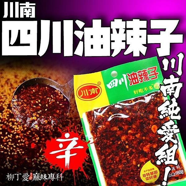 柳丁愛☆川南 四川油辣子120g【A318】 辣椒醬 油潑 孜然 麻婆豆腐 素食 小吃 零食