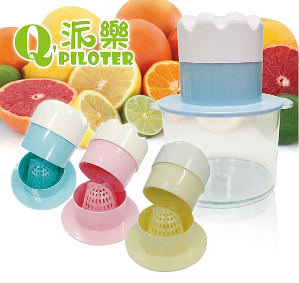 2017第二代派樂QPiloter-馬卡龍果菜榨汁機(1入)SGS檢驗安心款 柳丁蘋果汁榨汁器 壓汁榨果泥器