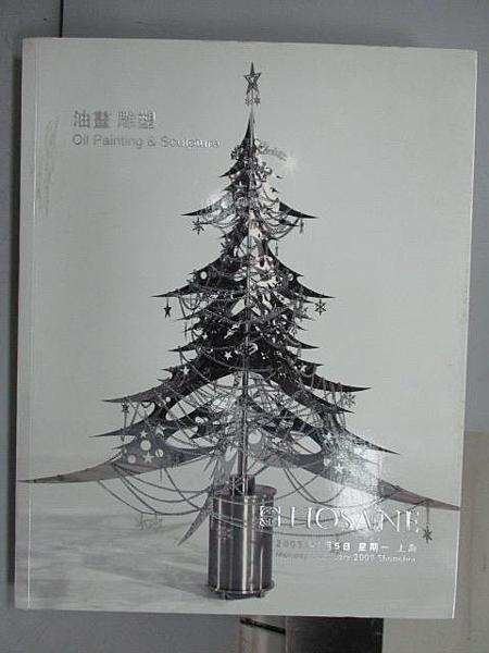 【書寶二手書T3/收藏_EYS】泓盛2008秋季拍賣會_油畫雕塑_2009/1/5