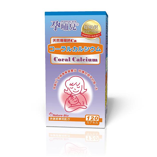 孕哺兒® 天然珊瑚鈣膠囊120粒【佳兒園婦幼館】
