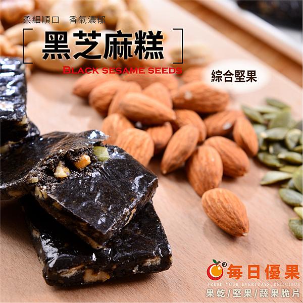 養生綜合堅果黑芝麻糕600G大包裝 每日優果