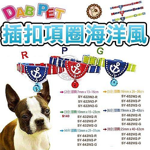 【培菓平價寵物網】DAB PET》超小型犬貓專用2分插扣項圈海洋風