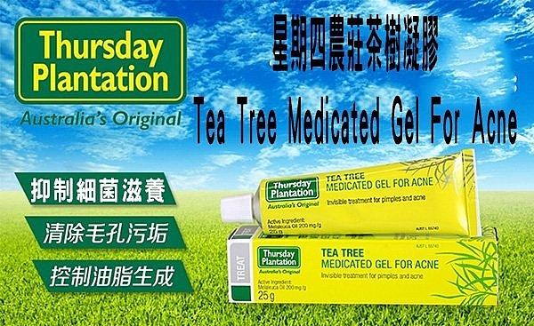 星期四農莊茶樹凝膠Tea Tree Medicated Gel For Acne痘痘預防 角質代謝 煥采 抗氧化 暗沉