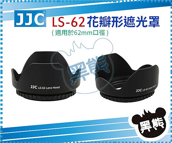 黑熊館 JJC LS-62 花瓣型遮光罩 太陽罩 遮光罩 可反扣 62mm口徑